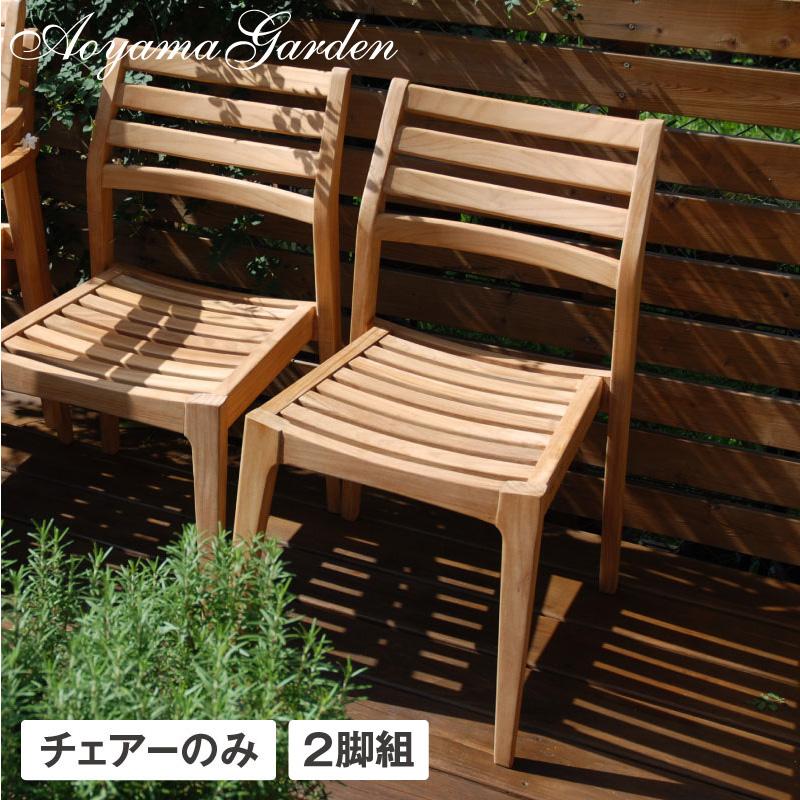 イス チェア 椅子 屋外 家具 ファニチャー スタッキング 木製 ナチュラル ガーデン タカショー / ロータス チェアー 2脚組 /B