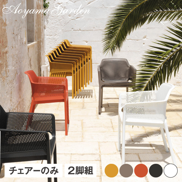 イス チェア 椅子 屋外 家具 ファニチャー スタッキング タカショー / ネットチェアー2脚組 ダークグレー トープ メイズ コラロ ホワイト /B