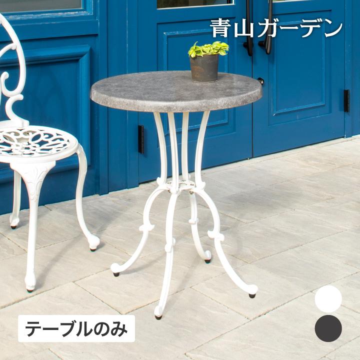 テーブル 机 屋外 家具 ファニチャー コンパクト ガーデン タカショー / ティエラ カフェテーブル ダークマイカ ブラック ホワイト /A