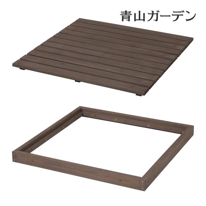 デッキ 天然 木 ウッド DIY テラス 床 庭 ガーデン タカショー 母の日 2019 / システムデッキ デッキセット ACQブラウン /B
