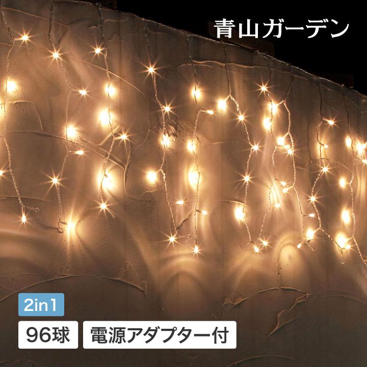 イルミ LED ライト 屋外 クリスマス つらら カーテン タカショー / イルミネーション カーテン 96球 シャンパンゴールド /A