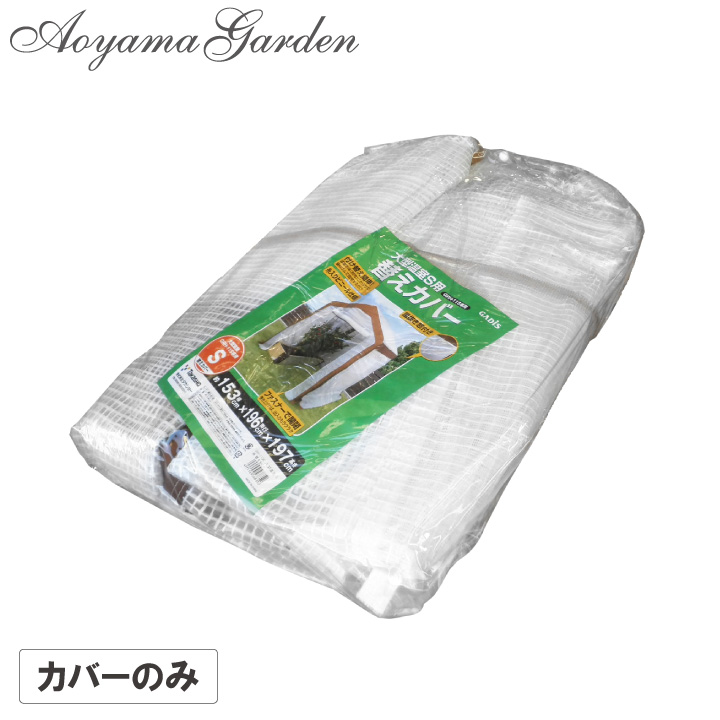 温室 ビニールハウス 育苗 寒冷 霜 菜園 替えカバー タカショー / 大型温室 S用 替えカバー /A