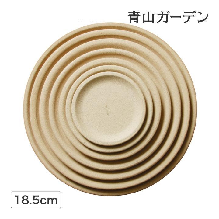 信楽焼のシンプルな植木鉢用の受皿 受け皿 驚きの値段 受皿 鉢 ポット 信楽焼 φ185 セール 特集 プレート A プレーン プラスガーデン