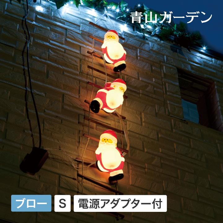 イルミネーション 屋外 サンタ LED ライト クリスマス 電飾 タカショー / ブローライト はしごサンタ S 3P /A