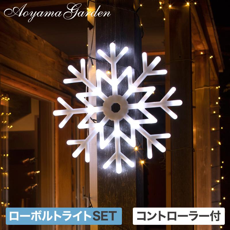 イルミネーション 屋外 LED ライト クリスマス 電飾 タカショー / ローボルト iSparkle 2Dスノー フレークホワイト&ブルー /A