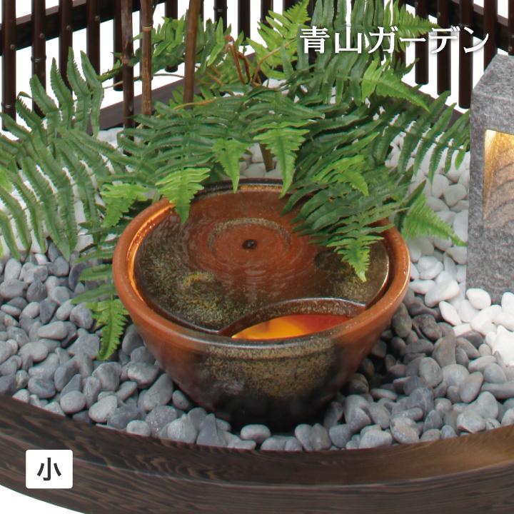 水鉢 和風 陶器 ウォーターガーデン ファウンテン ライト タカショー / 天空の蛍(小) /A