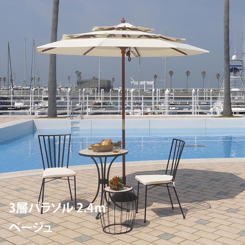 パラソル 日よけ 遮光 紫外線 UV 影 三層 庭 ガーデン おしゃれ タカショー / 3層パラソル 2. 4m ベージュ /B