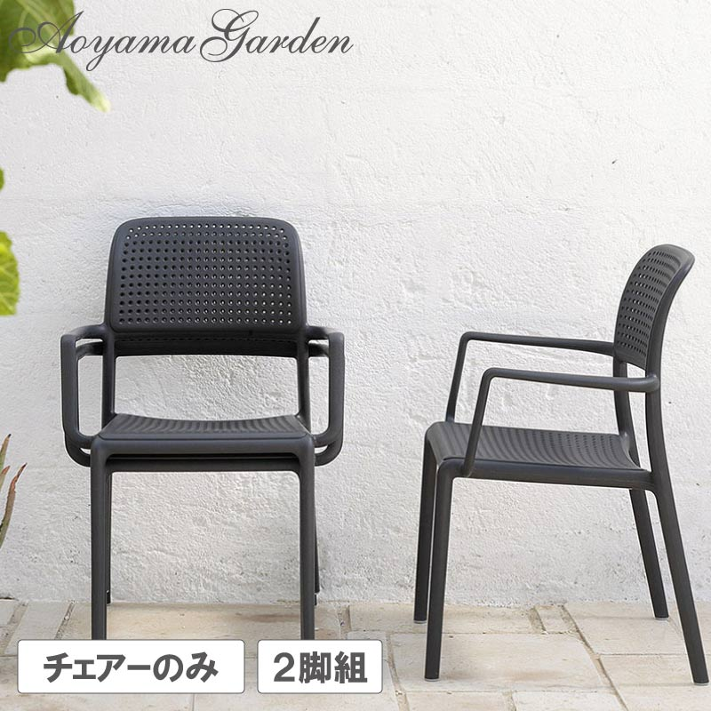 イス チェア 椅子 屋外 家具 ファニチャー プラスチック ガーデン タカショー / ボーラ アームチェアー ダークグレー 2脚組 /C