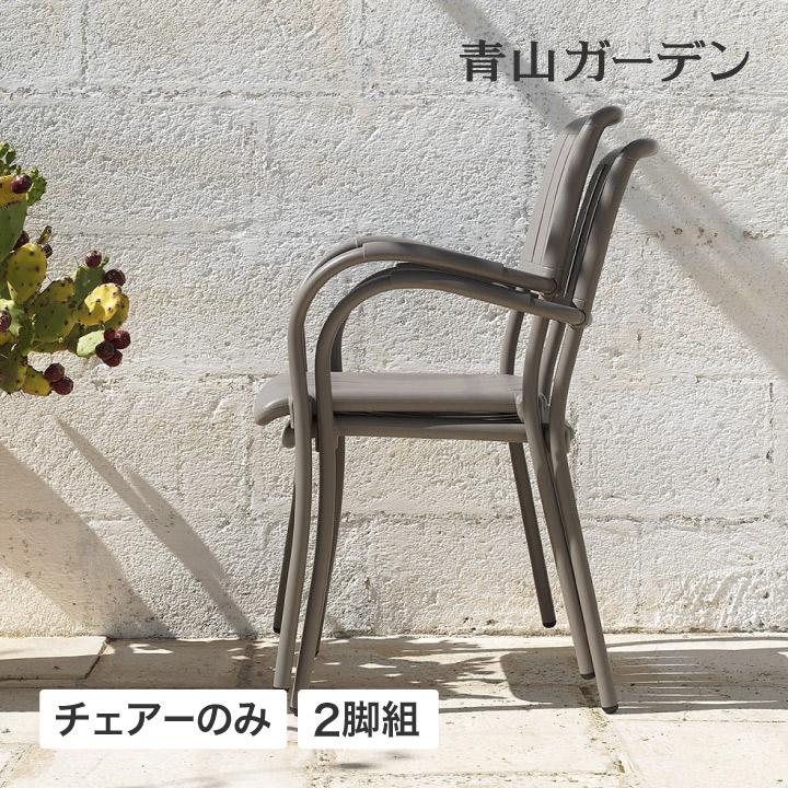 イス チェア 椅子 屋外 家具 ファニチャー プラスチック ガーデン タカショー / ムーサ アームチェアー トープ 2脚組 /C