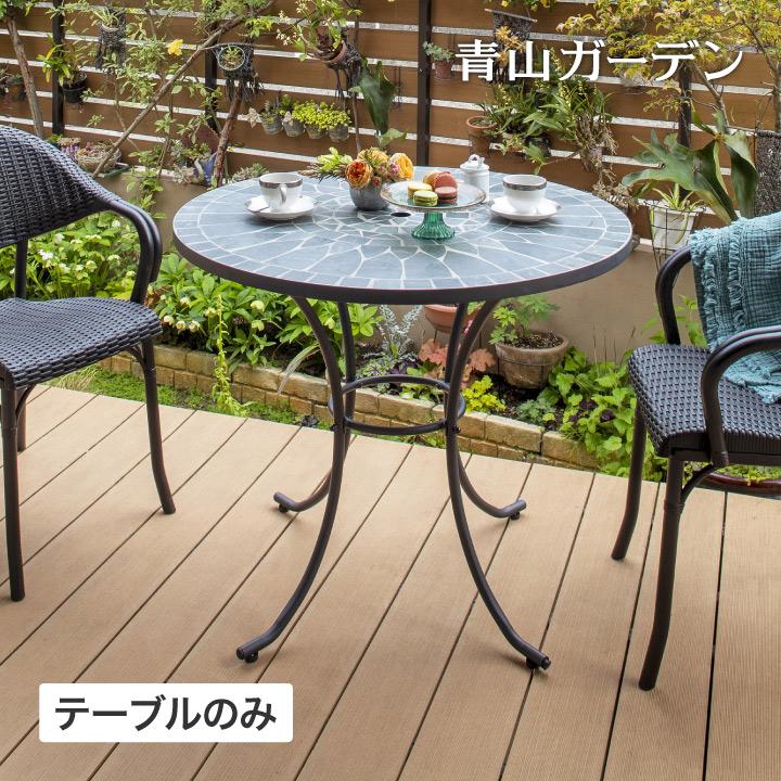テーブル 机 屋外 家具 タイル モザイク ガーデン タカショー / タンジール モザイクテーブル マーブルグリーン 90 /B