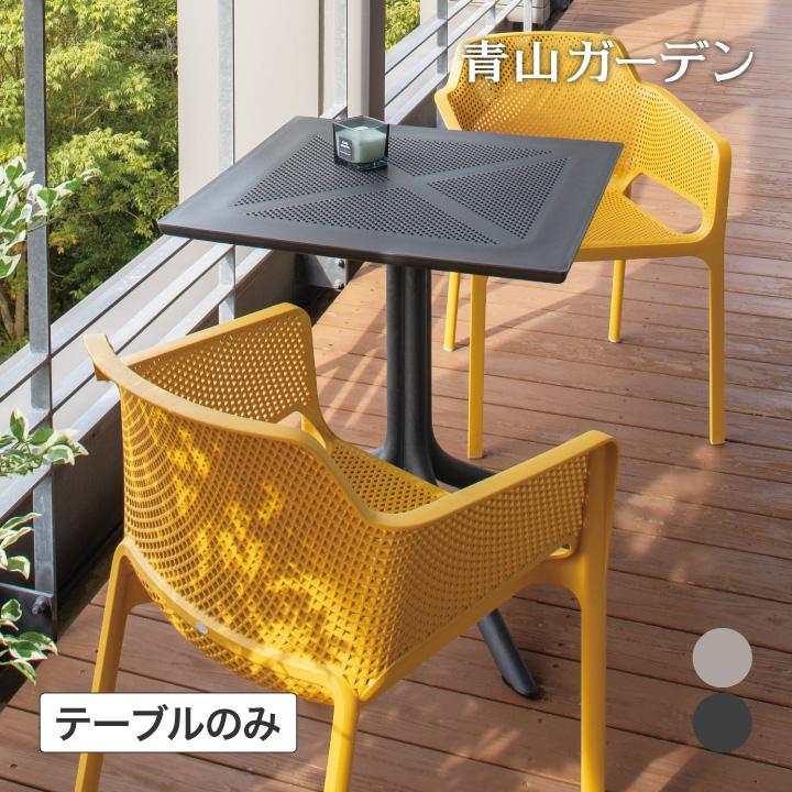テーブル 机 屋外 家具 ファニチャー プラスチック 組立式 店舗用 業務用 タカショー / クリップ テーブル トープ ダークグレー /B