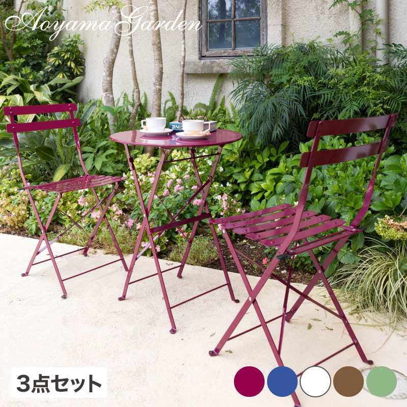 テーブル イス セット 机 椅子 チェア 屋外 家具 ファニチャー スチール 折りたたみ テラス ベランダ カフェ風 タカショー / フォートカフェテーブル 3点セット /B
