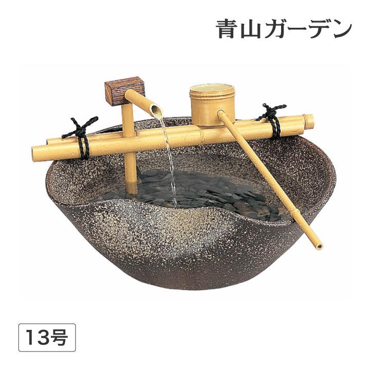 水鉢 つくばい 和風 陶器 ウォーターガーデン ファウンテン タカショー / 陶器つくばい「せせらぎ」 13号 /A