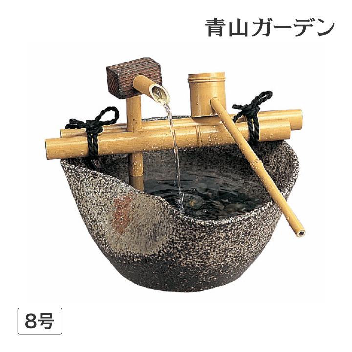 水鉢 つくばい 和風 陶器 ウォーターガーデン ファウンテン タカショー / 陶器つくばい「せせらぎ」 8号 /A