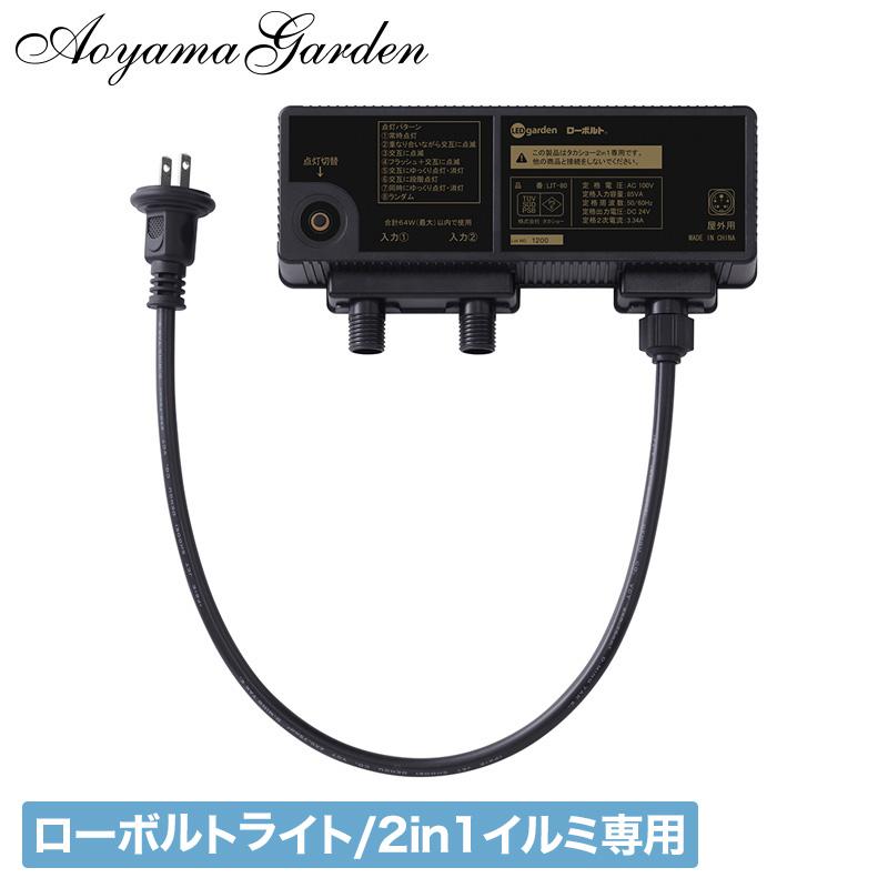 イルミネーション 屋外 電源 コンセント タカショー / 2in1専用 コントローラー 80W /A