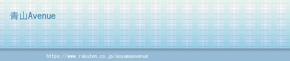 青山Avenue:青山Avenue