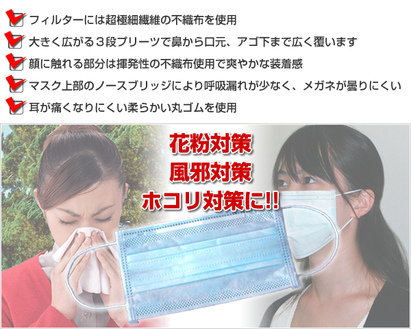 [by three points of purchase 5% OFF coupon] pollen, influenza mask, cold, dust, hay fever measures goods, disposable surgical-style mask DS50 枚入 り [blue]