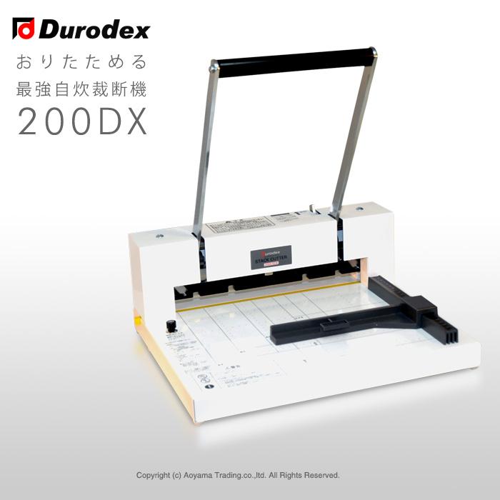 自炊断裁機Durodex(デューロデックス)スタックカッター200DX [ホワイト] 書籍の電子化(自炊)に最適な断裁機(裁断機) A4横対応 ペーパーカッター 日本製 【送料無料】