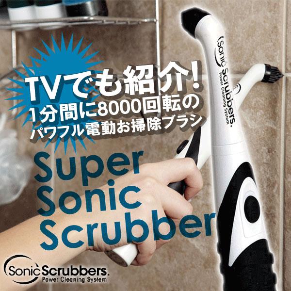 スーパーソニックスクラバー 電動お掃除ブラシ&パッドセットHT-JP キッチンやシンク周りの掃除に