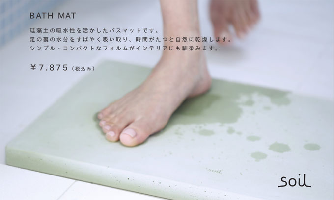 Soil 목욕 매트 (ソイル 규조토의 목욕 매트) イスルギ fs3gm
