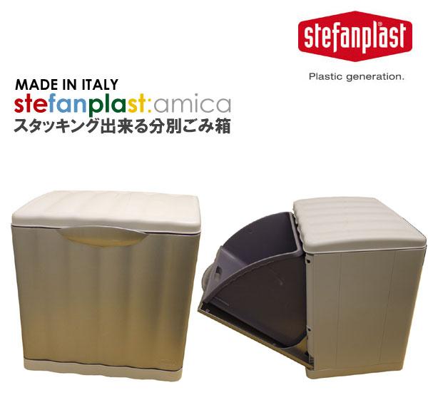 [3 점 구매 5% OFF 쿠폰] 이탈리아 제 분류 トラッシュカン stefanplast: amica 스테판 소성 アミカ 겹쳐 쌓이는 휴지통 (휴지통) 20L [블루] 휴지통 장난감 상자 주방 이탈리아 가구