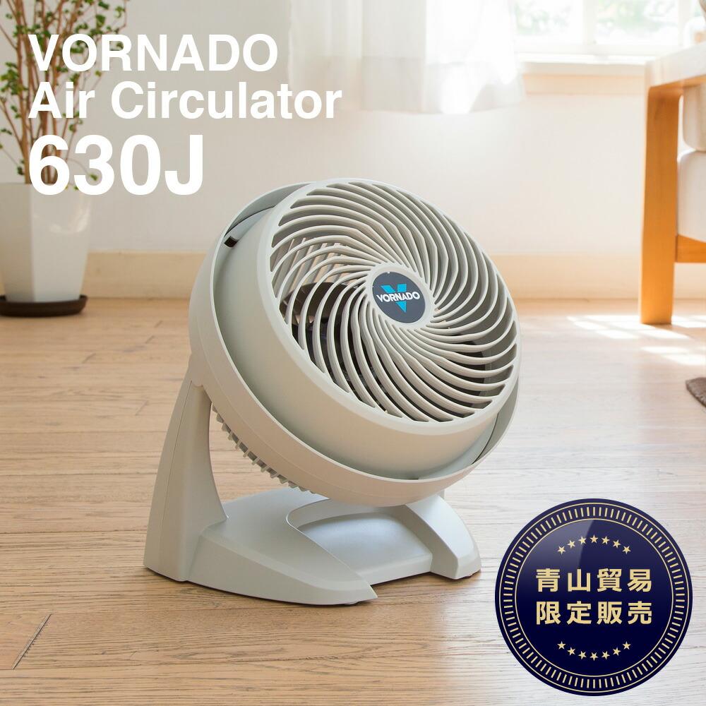 適応面積は6~30畳です。VORNADO ボルネードのサーキュレーター(送風機) 630-JPです。 ボルネード(VORNADO)サーキュレーター 630-JP ホワイト (送風機) 【当店専売品】