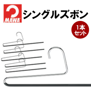[Entry & fun card heaven in point 19 times] MAWA hanger (mawahanger) mawahanger single pants 1 authorized dealer buying KH35U single pants [Black]