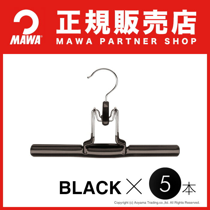 Hanger (to a slacks) black (black) fs3gm for the ハンガーマワ (MAWA) pants that five マワハンガー (MAWA hanger) braces sets do not slip