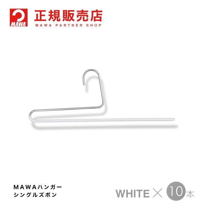 【2120-6】 ドイツ・マワ(MAWA)社 のハンガー10本セットのマワハンガー(MAWAハンガー)シングルズボン。[幅 35cm] MAWAハンガー(マワハンガー) 【2120-6】 シングルズボン 10本セット [ホワイト] シングルパンツ KH35U まとめ買い[正規販売店]
