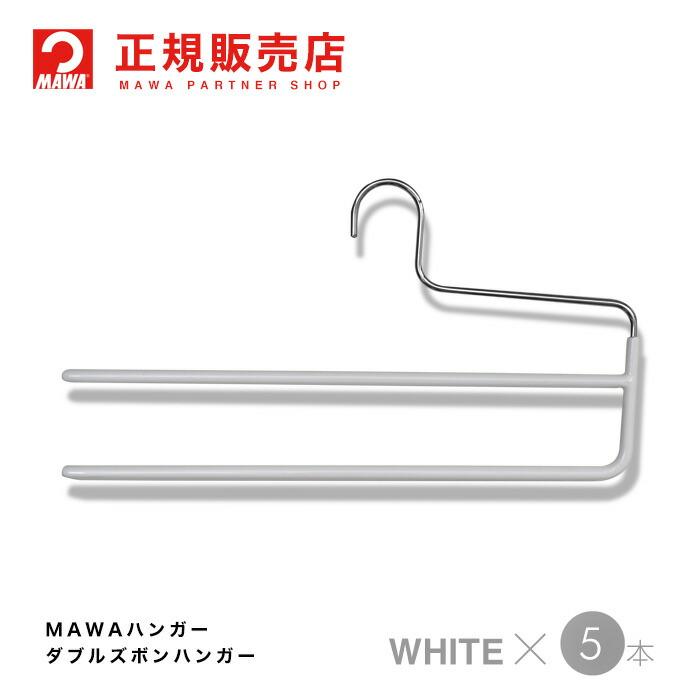 2200-6 マワハンガー MAWAハンガー 幅 35cm お気に入り マワ MAWA ズボン用ハンガー スラックスのほか 休日 まとめ買い ダブルズボンハンガーKH2 スカーフやネクタイ掛けとしても使えます 正規販売店 ホワイト 5本セット