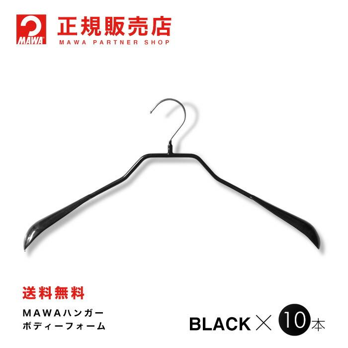 MAWAハンガー(マワハンガー) 【4410-5】 ボディーフォーム42L 10本セット [ブラック] あす楽 まとめ買い[正規販売店]