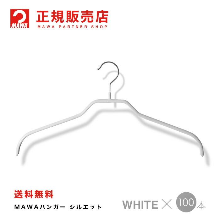 【3210-6】MAWAハンガー(マワハンガー) レディースハンガー [ホワイト] 100本セット シルエット 41F  あす楽 まとめ買い[正規販売店] キャッシュレス5%ポイント還元