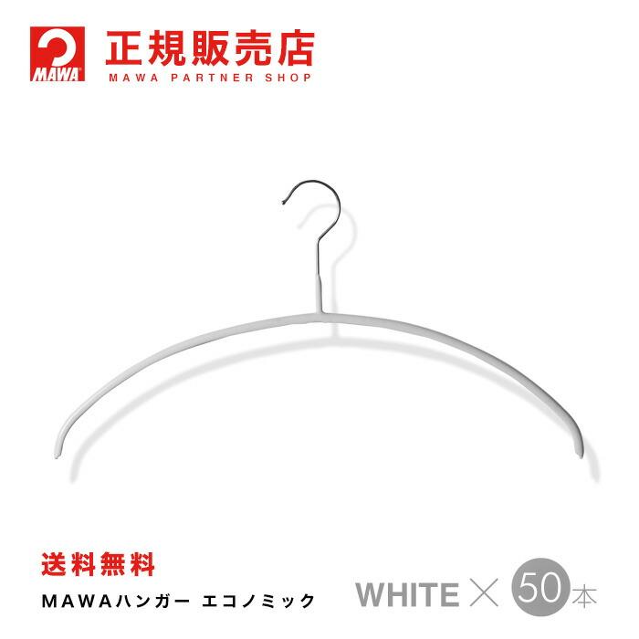 MAWAハンガー(マワハンガー) 【3120-6】レディースライン [ホワイト] 50本セット エコノミック 40P あす楽 まとめ買い[正規販売店] キャッシュレス5%ポイント還元