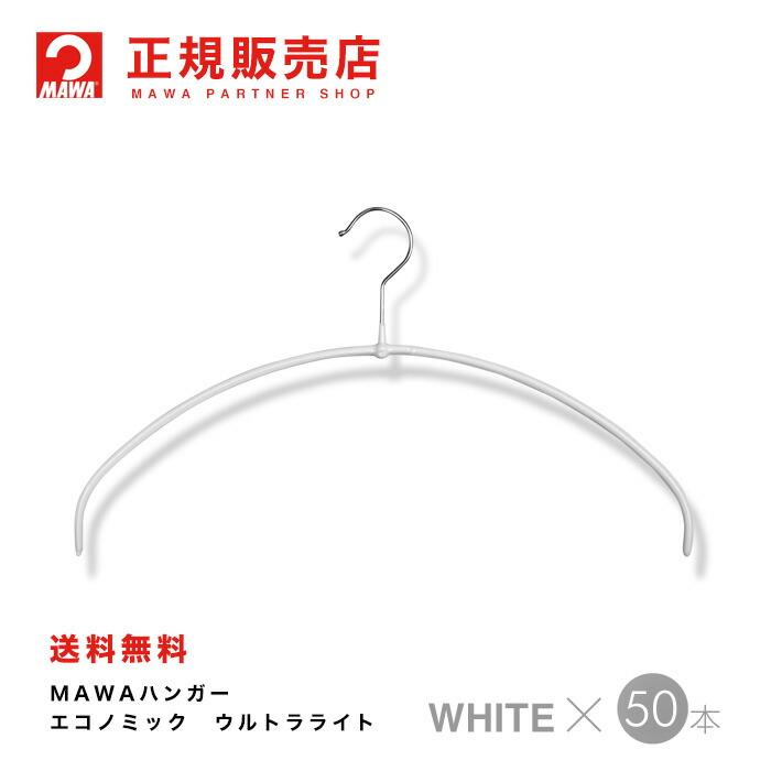 MAWAハンガー (マワハンガー)【4140-6】レディースライン ウルトラライト50本セット [ホワイト] エコノミックライト42PT あす楽 まとめ買い[正規販売店] キャッシュレス5%ポイント還元