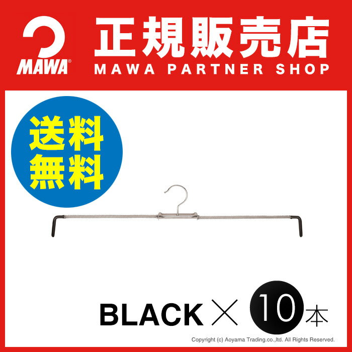 マワハンガー (MAWA hanger) スカートミニ 10 book set slip hanger Mai (MAWA) skirt hanger black (black) fs3gm