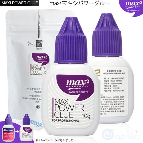 希少 まつげエクステグルー max2 MAXIマキシパワーグルー プロ用 刺激あり Power 接着剤 速乾 まつエク 人気商品 長持ち アオイロ