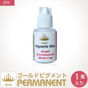 【ゴールドピグメンツ】(GOLD PIGMENTS)まつげエクステグルー(透明)(プロ用 沁みるタイプ)