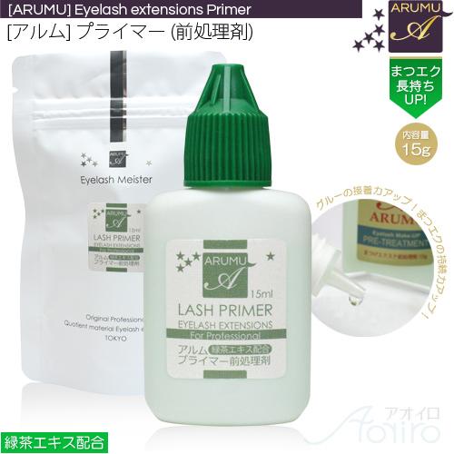 まつげエクステ専用[アルム] プライマー(前処理剤)(アルミ保存袋付き15g)