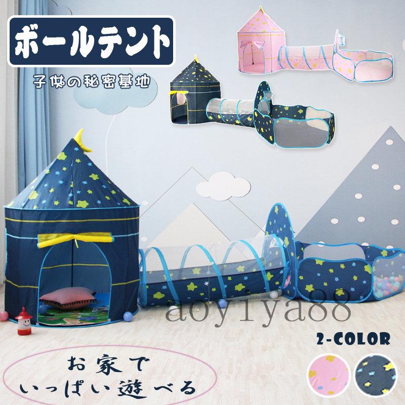 キッズテント テントハウス バーゲンセール キッズボールプール ベビーサークル 子供用テント トンネル 軽量 三点セット 組み立てなし 簡単設置 折り畳み式 おもちゃ ワンタッチ 期間限定お試し価格