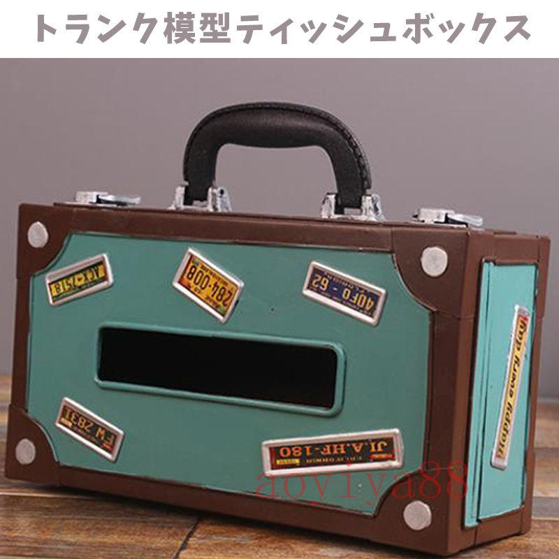 ティッシュケース ティッシュボックス レトロ トランク模型 モデル 装飾品 おしゃれ 雑貨 日本正規代理店品 復旧風 置き物 至高