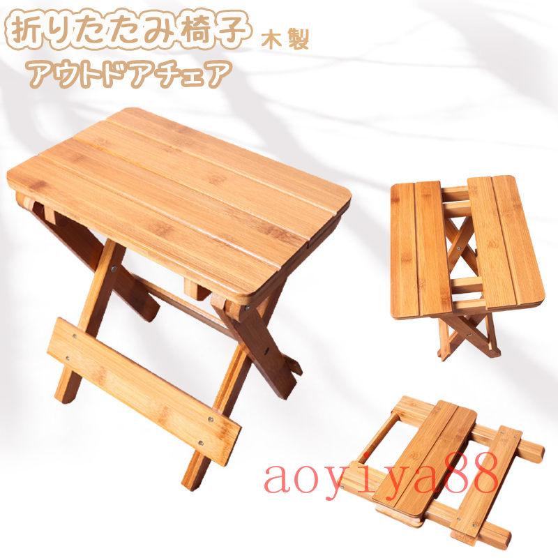 木製 実木 椅子 値下げ スツール 折りたたみ アウトドアチェア 安定性 頑丈 キャンプ 山登り お釣り 供え 携帯便利 イス 軽量