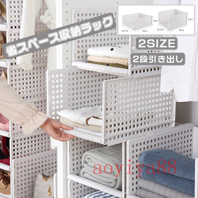収納ラック 2段 時間指定不可 衣類 収納ボックス キッチン収納ケース 引き出し 折りたたみ 海外並行輸入正規品 プラスチック 通気性良く 整理整頓 収納棚 省スペース 組み立て簡単 超安定