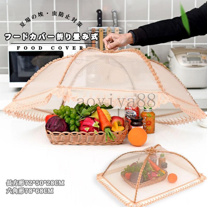 食卓カバー フードカバー キッチンパラソル 洗える 折り畳み式 正方形 埃よけ 海外並行輸入正規品 付与 円形 傘形 雑貨 家庭用 虫よけ