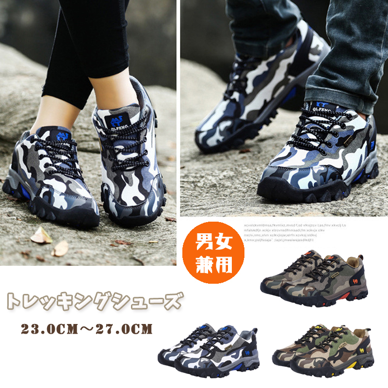 迷彩 送料無料 激安 お買い得 キ゛フト トレッキングシューズ メンズ アウトドア カジュアル ハイキングシューズ 登山靴 オリジナル かっこいい 超人気 激安