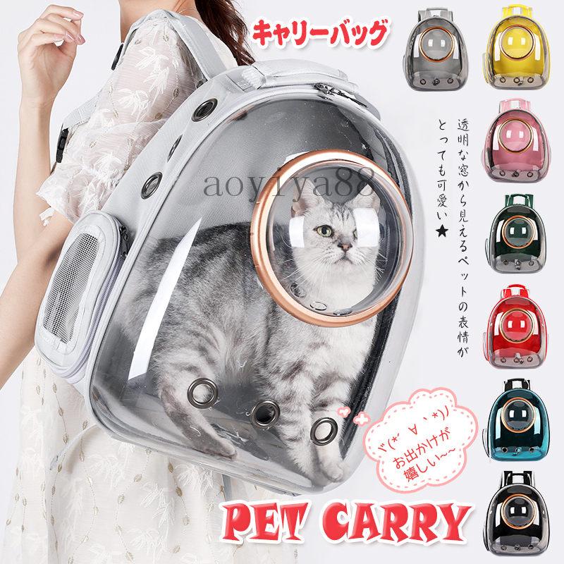 猫 送料無料お手入れ要らず 小型犬 キャリーバッグ リュック ペット用品 かわいい 顔出し おしゃれ 旅行 散歩 通気性良い お出かけ ペットリュック ドーム型窓 ご注文で当日配送