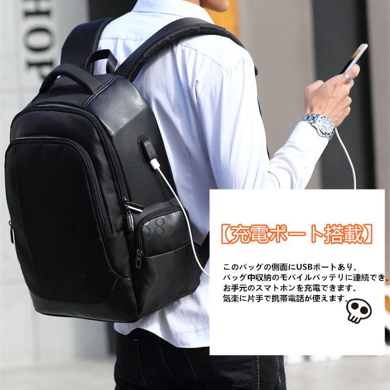 リュックサックバッグ メンズ 定番 ビジネス バックパック 旅行出張 防水 並行輸入品 多機能 大容量 限定特価 通勤通学 USBポート