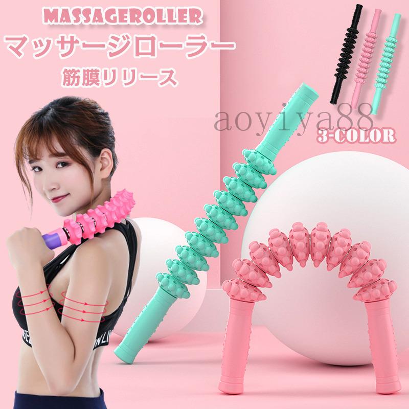 マッサージローラー フォームローラー 秀逸 筋膜リリース 筋膜ローラー マッサージスティック ダイエット 未使用品 コリほぐし グッズ トレーニング器具 曲げる 姿勢矯正