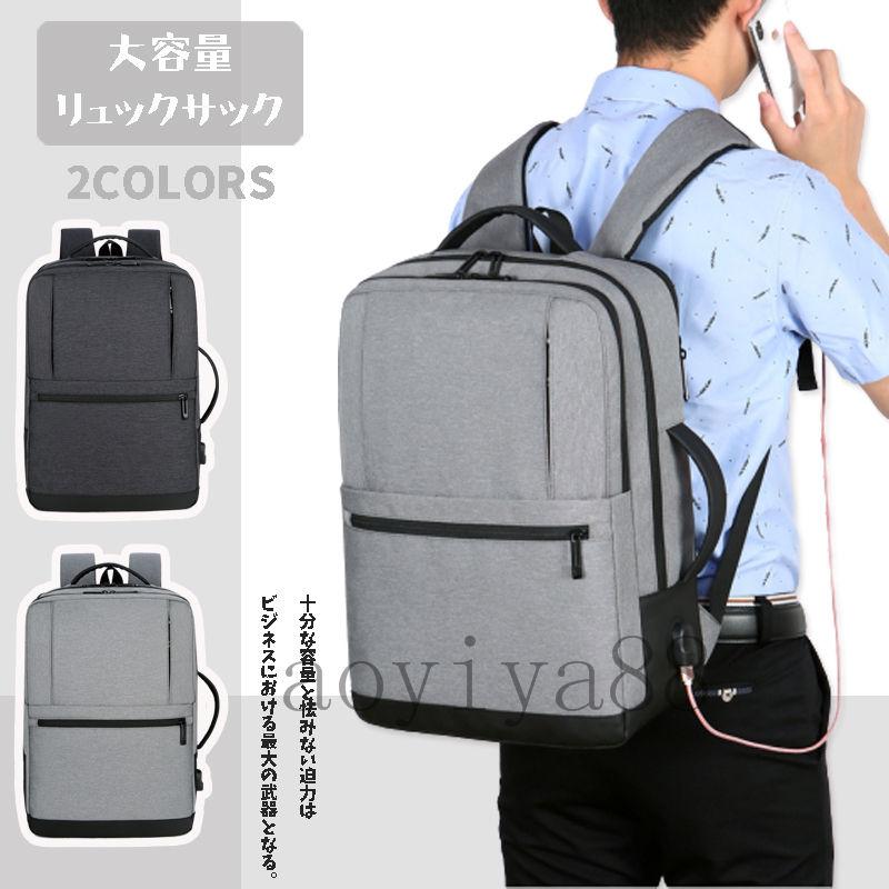 人間工学 リュックサックバッグ メンズ ビジネスリュック 防水 軽量 即日出荷 USBポート 通気 紳士用 リュック 旅行 鞄 大容量 通勤 多機能 登場大人気アイテム 出張