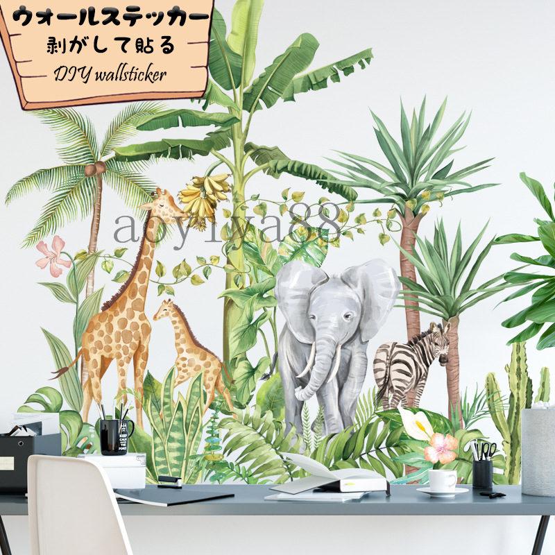 北欧 壁紙 日本正規品 シール ウォールステッカー 動物 象 キリン はがせる ins風 飾り 玄関 葉 剥がして貼る インテリア 寝部屋 緑 お気にいる おしゃれ