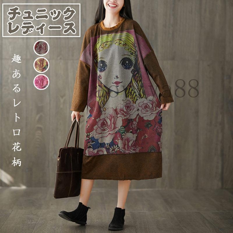 国内正規品 チュニック レディース 日本産 ワンピース 丸襟 パーカー ドルマンスリーブ ダメージ加工 体型カバー ビッグサイズ